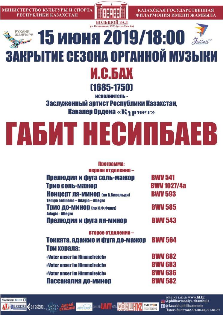 15-06-g-nesipbaev