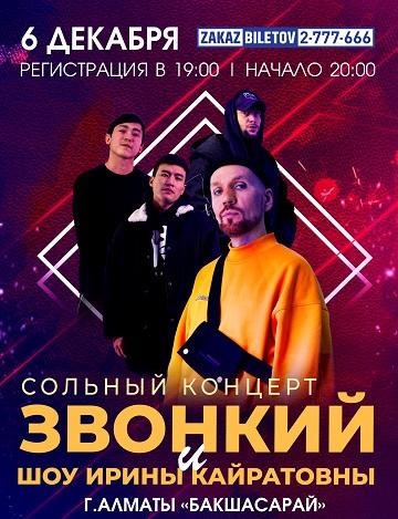 Концерт Андрея Звонкого