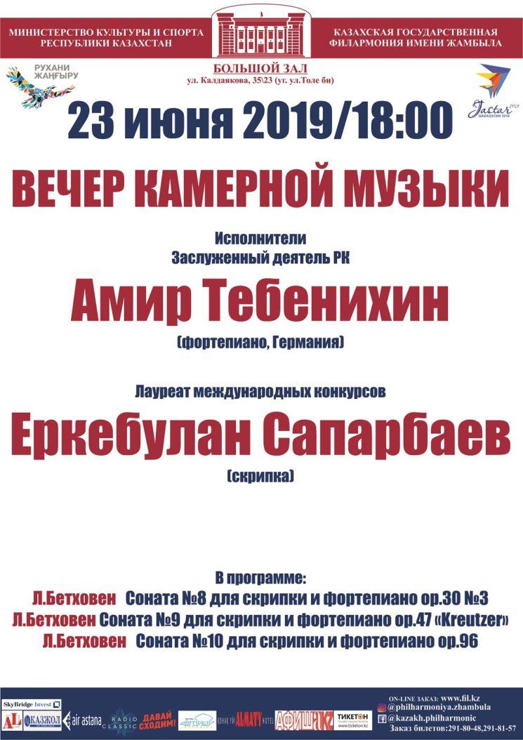 23-06-2019-god-e-saparbaev-a-tebenihin