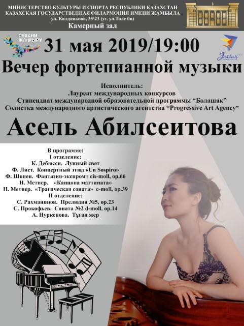 2536u15171vecher-fortepiannoi-muzyki-asel-abilseitova_5cd90cc8101fe