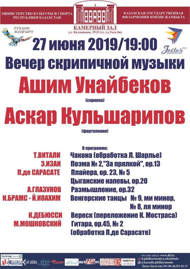 27-06-2019-god-a-unajbekov-a-kulsharipov