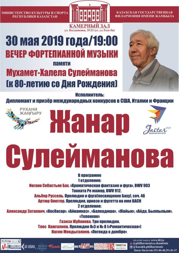 30-05-2019-god-zh-sulejmanova-2-versiya