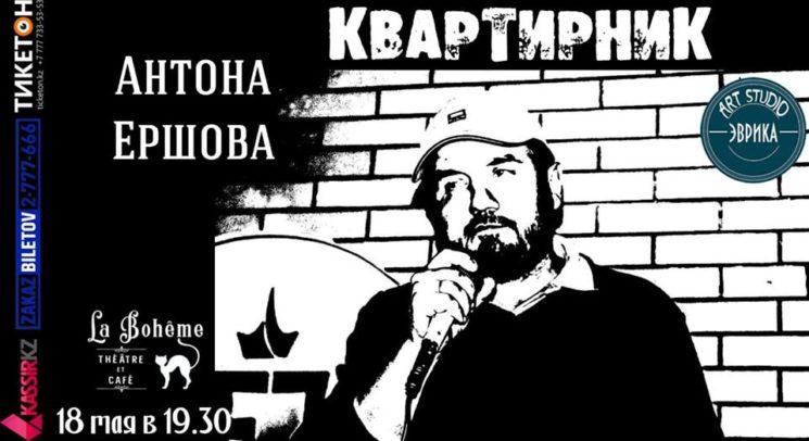Квартирник Антона Ершова