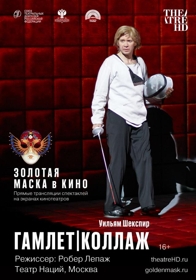 Показ спектакля «Золотая Маска: Гамлет | Коллаж»