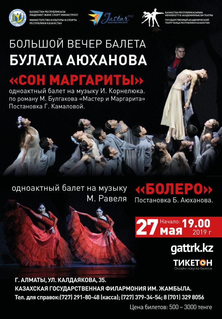 afisha_27-05-2019_filarmoniya_almaty