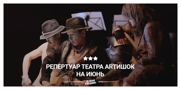 Репертуар театра ARTиШОК на июнь