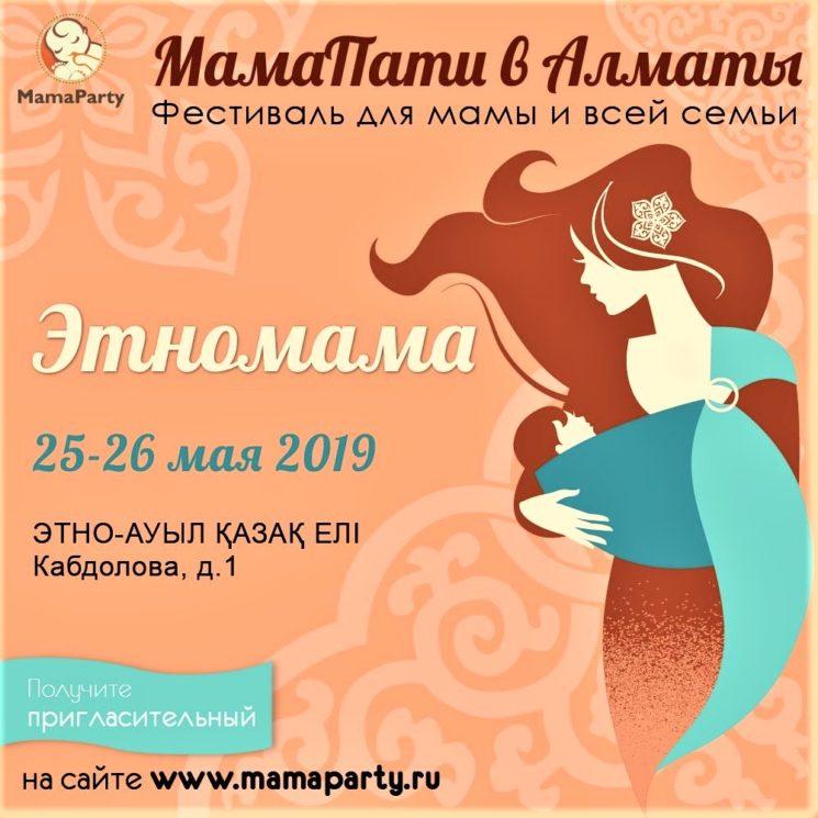 """Фестиваль МамаПати """"Этномама"""""""