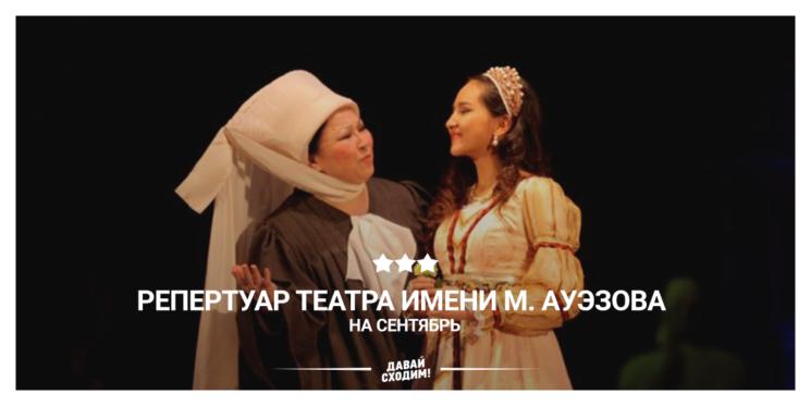 Репертуар театра им. Ауезова на сентябрь