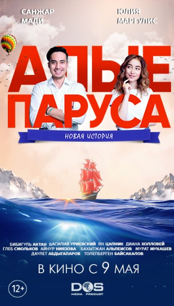 alye-parusa-novaya-istoriya11
