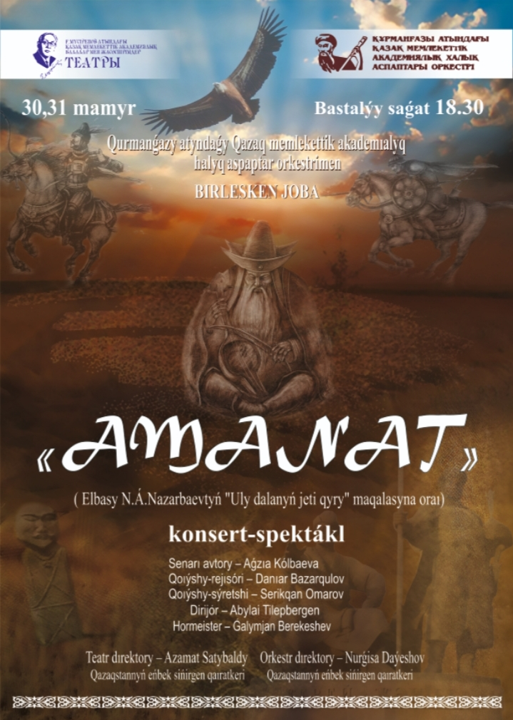 amanat-2