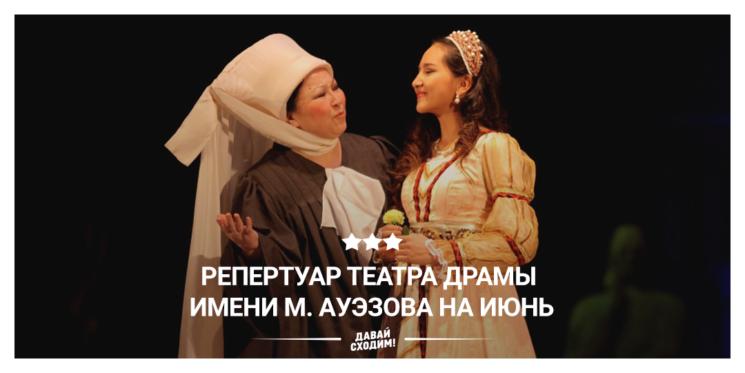 Репертуар театра им. Ауезова на июнь