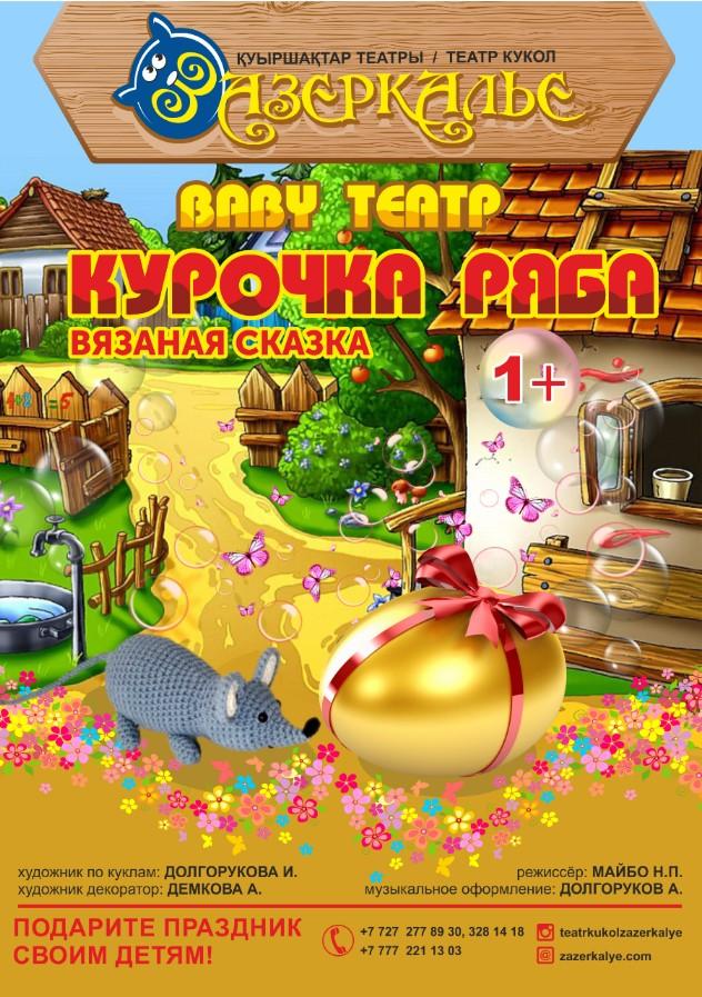 baby-teatr-kurochka-ryaba-vyazannaya-skazka-1