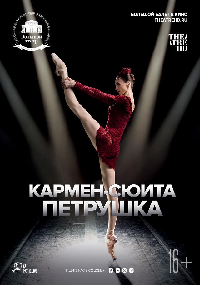 """Показ балета """"Кармен-сюита / Петрушка"""""""