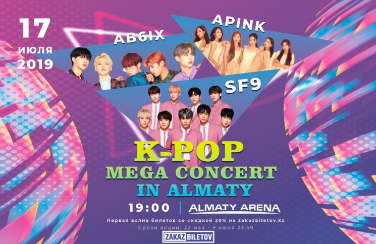 K-POP Mega Concert