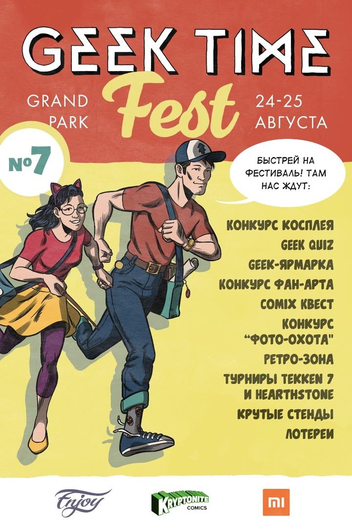 Summer Geek Time Fest 2019