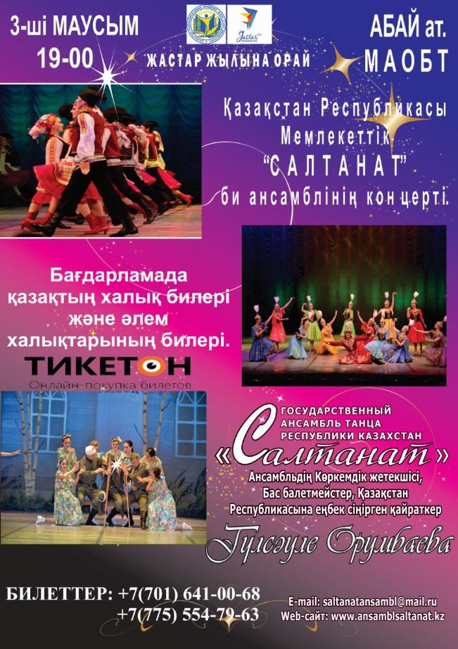kontsert-ansamblya-tantsa-saltanat