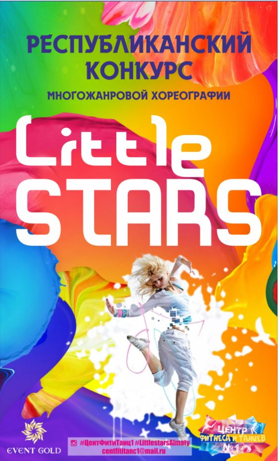 letnij_little_stars