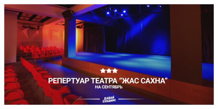 """Репертуар театра """"Жас сахна"""" на сентябрь"""