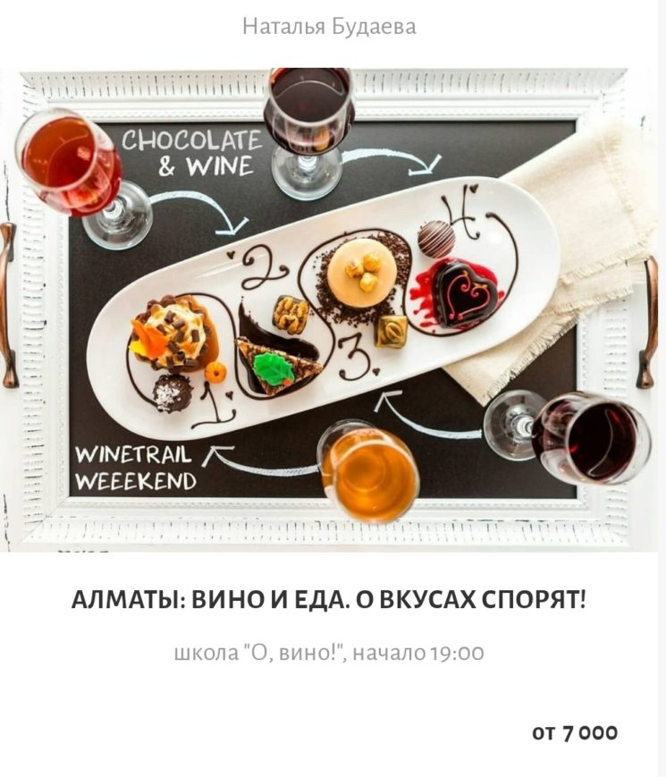Семинар «Вино и еда - о вкусах спорят!»