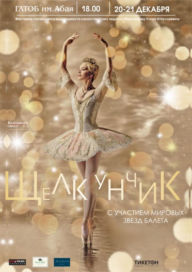 Звезды мирового балета «Щелкунчик»