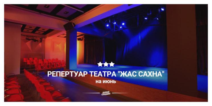 zhas-sahna-iyun