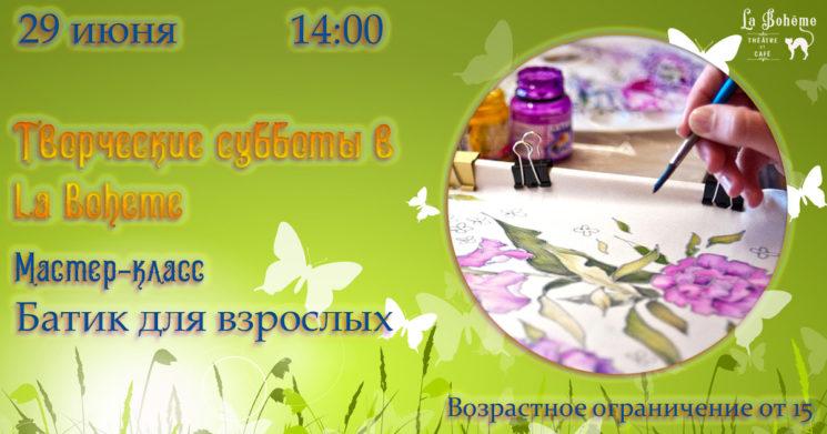 11437u30239_master-klass-batik-dlya-vzroslykh_0