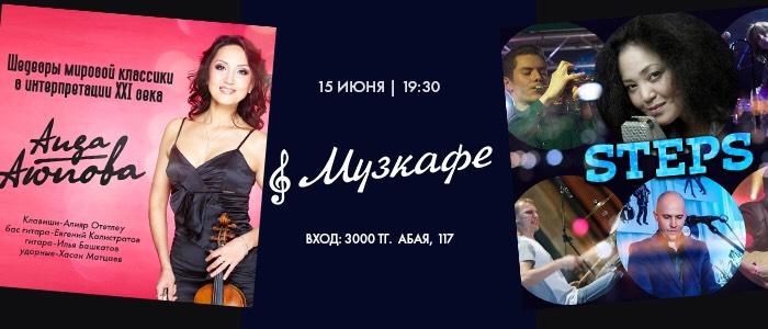 Выступление Аиды Аюповой и Гаухар Саттарововой