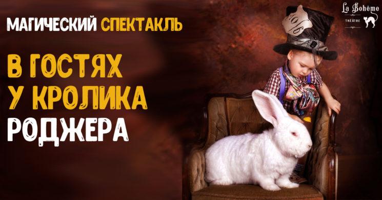 11734u30239_magicheskiy-spektakl-v-gostyakh-u-krolika-rodzhera-8