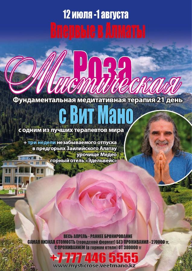 12482u30705_meditativnaya-terapiya-misticheskaya-roza-s-vit-mano