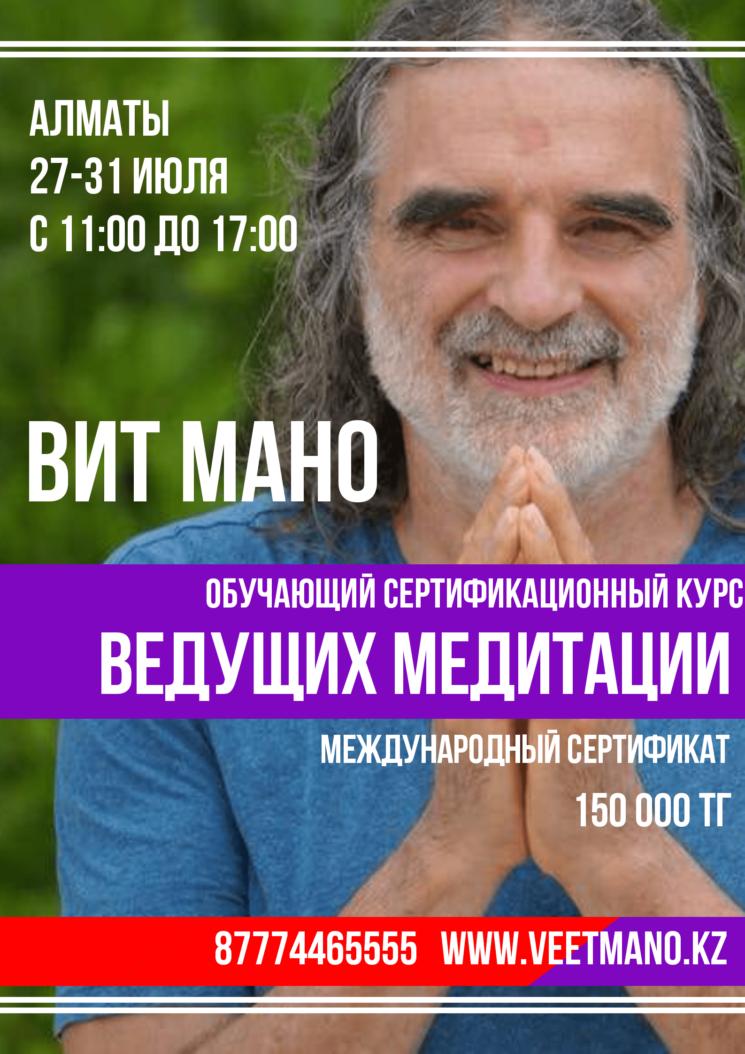 12695u30239_obuchayushchiy-kurs-vedushchikh-dinamicheskie-meditatsii