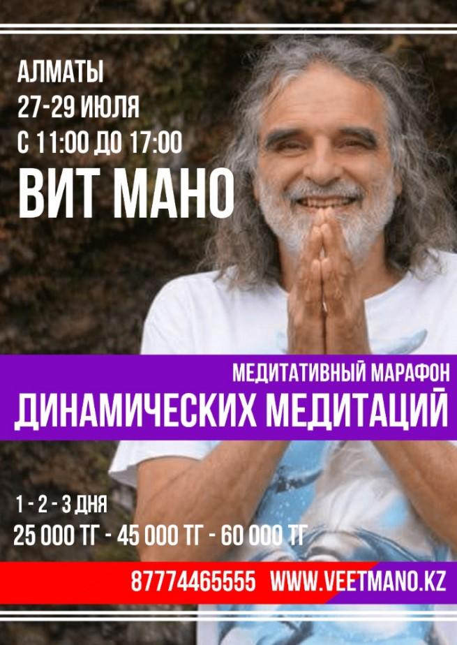 12698u30239_meditativnyy-marafon-s-vit-mano-dinamicheskie-meditatsii-osho-2