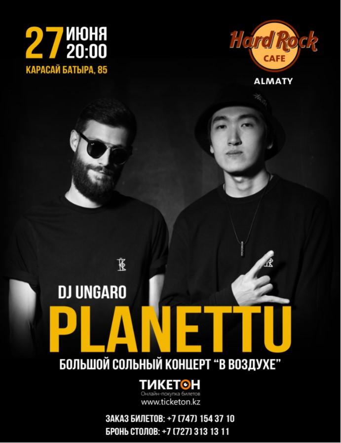 Первый сольный концерт группы «PLANETTU»