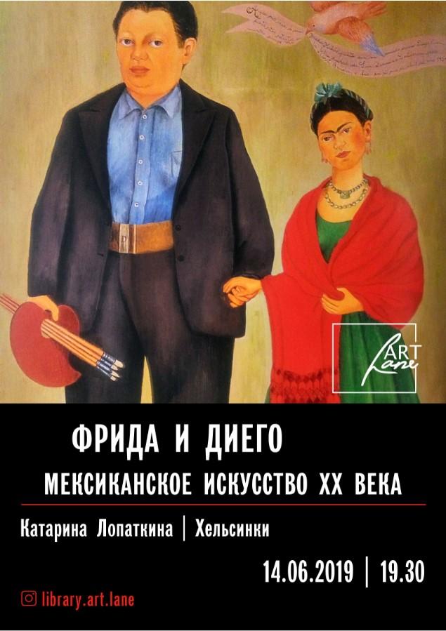12756u30705_public-talk-frida-i-diego-meksikanskoe-iskusstvo-khkh-veka