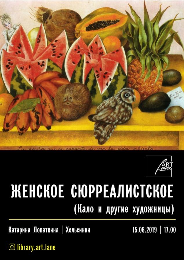 12757u30705_-public-talk-zhenskoe-syurrealistskoe-frida-i-drugie-khudozhnitsy