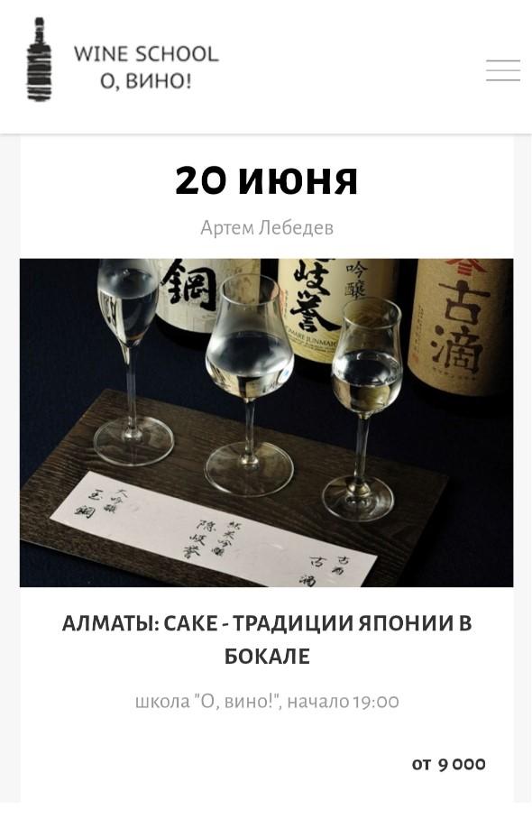 12771u30705_sake-traditsii-yaponii-v-bokalet_1