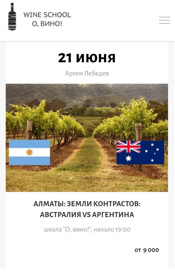 12772u30705_zemli-kontrastov-avstraliya-vs-argentina