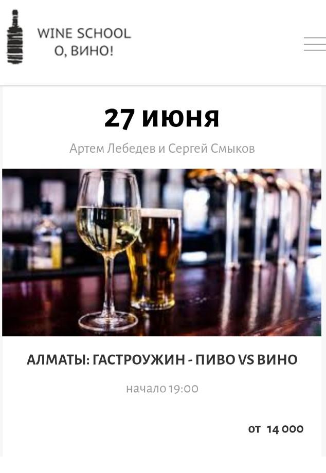 12773u30705_gastrouzhin-pivo-vs-vino