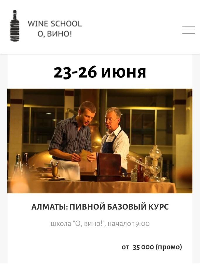 12796u30705_pivnoy-bazovyy-kurs_46