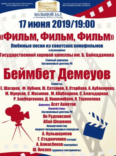 12798u15171_film-film-film-filarmoniya-almaty