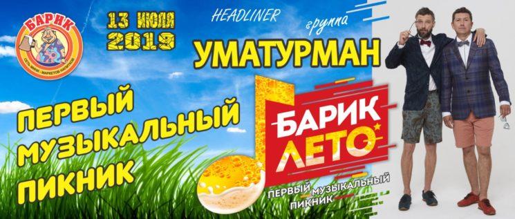 12800u15171_pervyy-muzykalnyy-piknik-barikleto2