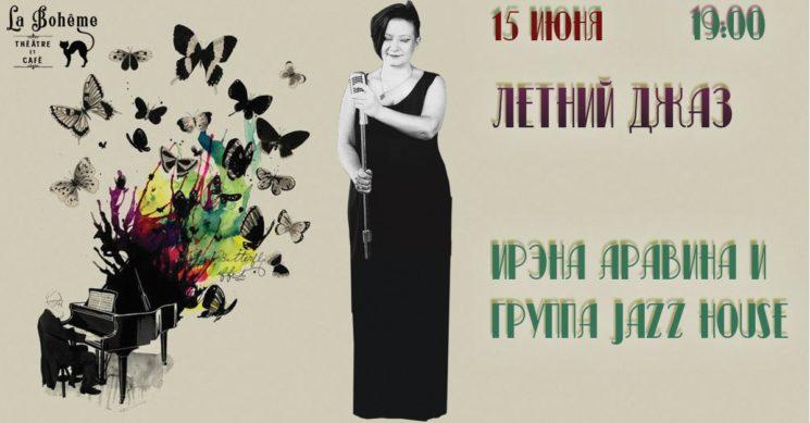 Летний джаз от Ирэны Аравиной и группы Jazz House