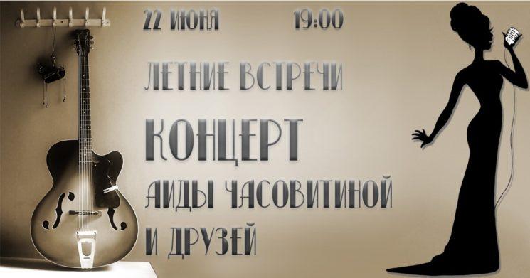 12856u30705_letnie-vstrechi-kontsert-aidy-chasovitinoy-i-druzya_3