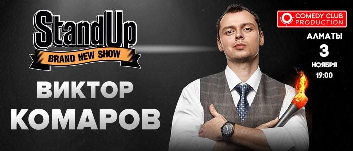 Резидент шоу «Stand Up» Виктор Комаров
