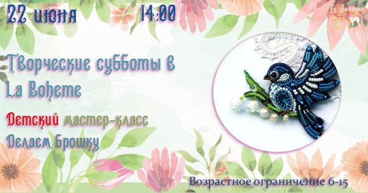 12871u30239_master-klass-dlya-detey-brosh-2