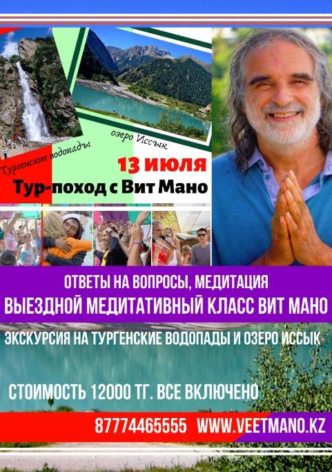 12890u15171_tur-pokhod-s-vit-mano