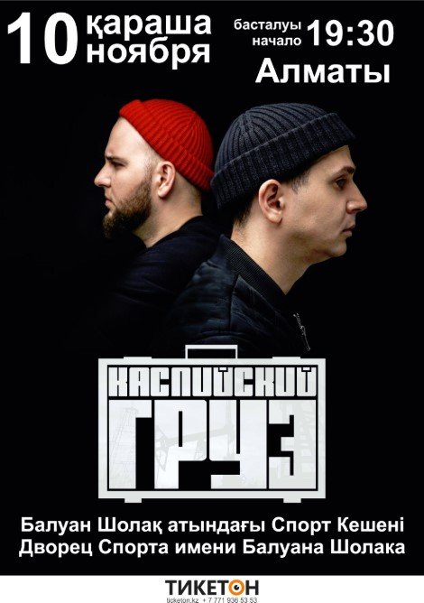 12891u15171_kaspiyskiy-gruz-v-almaty