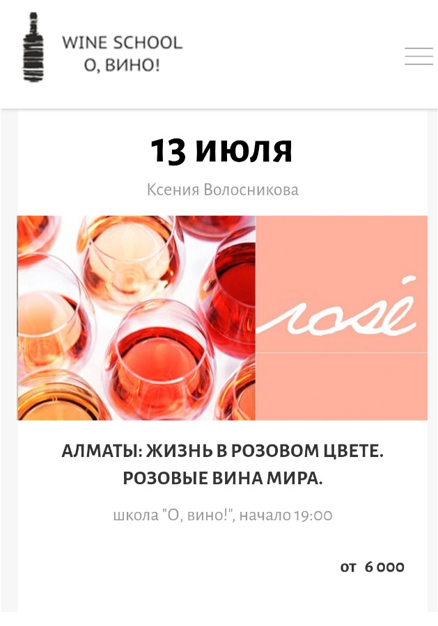 12921u30705_zhizn-v-rozovom-tsvete-rozovye-vina-mira