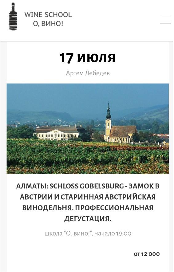 12922u30705_schloss-gobelsburg-professionalnaya-degustatsiya