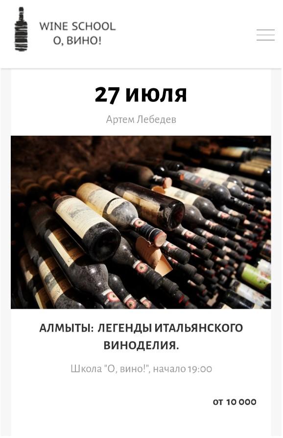 12924u30705_legendy-italyanskogo-vinodeliya