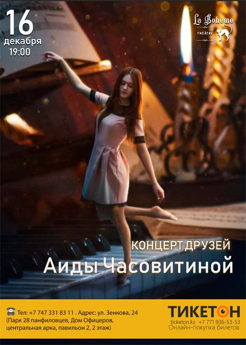 Концерт друзей Аиды Часовитиной